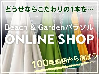 Beach & Garden パラソル ONLINE SHOP