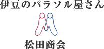 伊豆のパラソル屋さん 松田商会